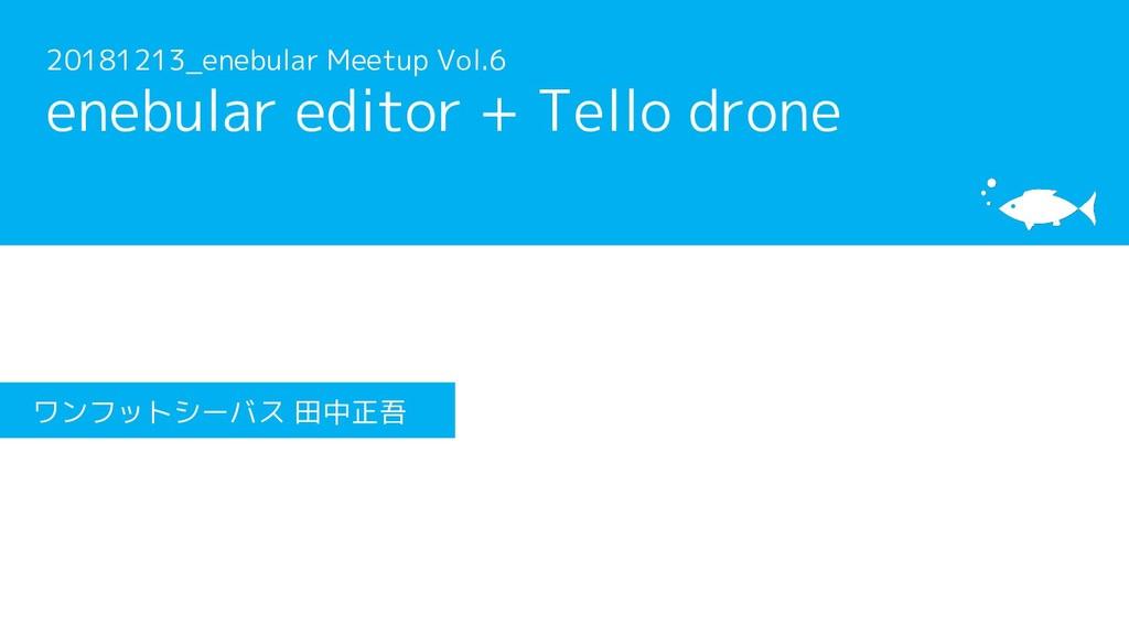 20181213_enebular Meetup Vol.6 enebular editor ...