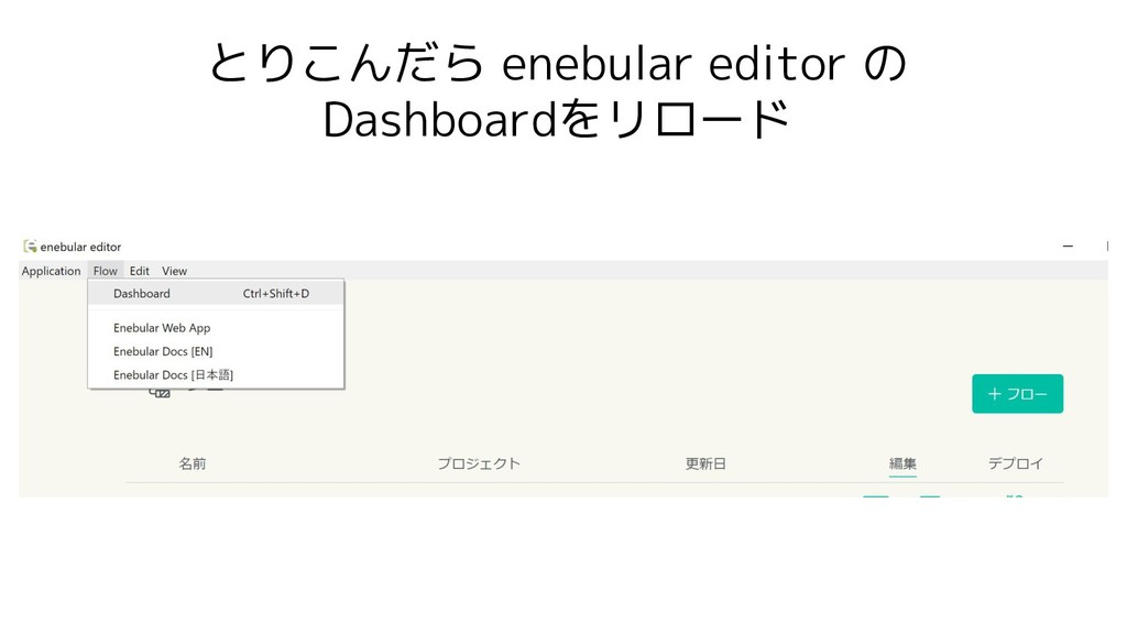 とりこんだら enebular editor の Dashboardをリロード