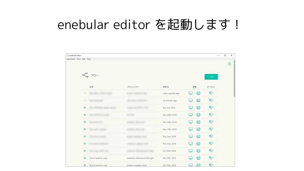 enebular editor を起動します!