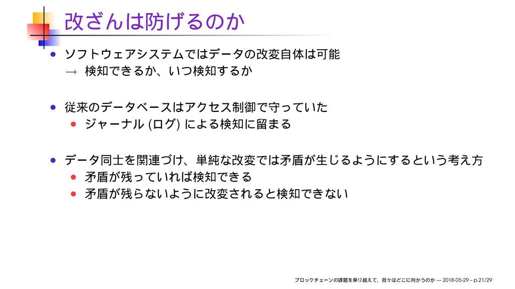 → ( ) — 2018-05-29 – p.21/29