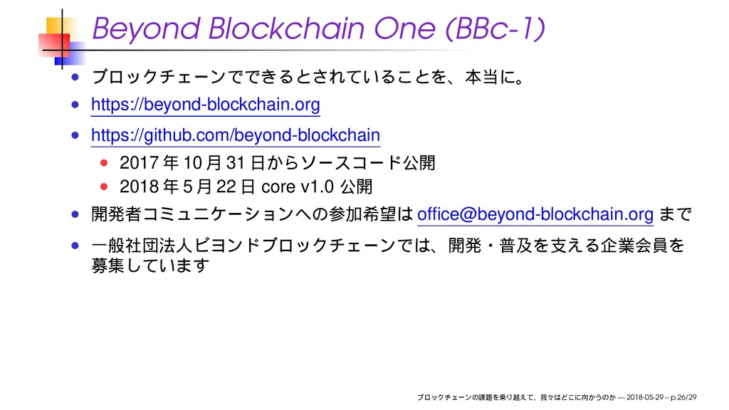 Beyond Blockchain One (BBc-1) https://beyond-bl...