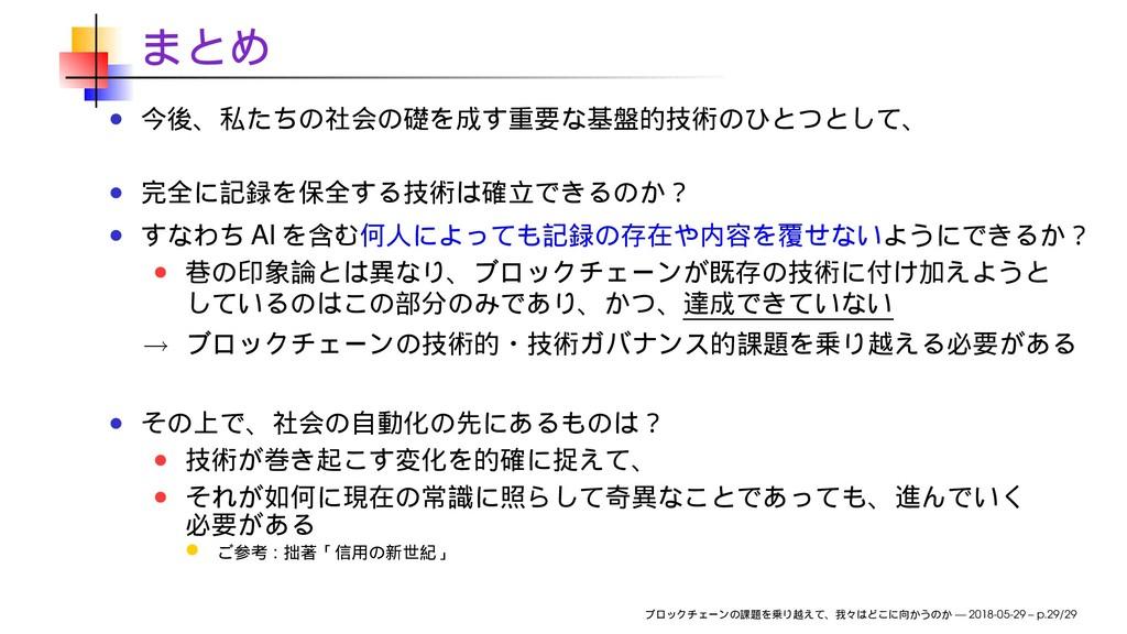 AI → : — 2018-05-29 – p.29/29