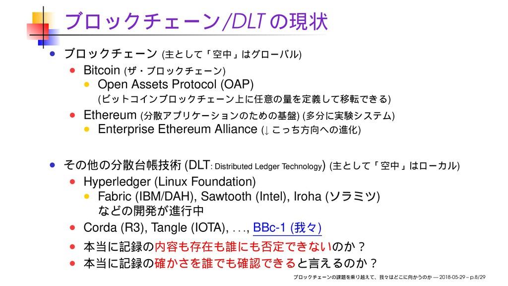 /DLT ( ) Bitcoin ( ) Open Assets Protocol (OAP)...