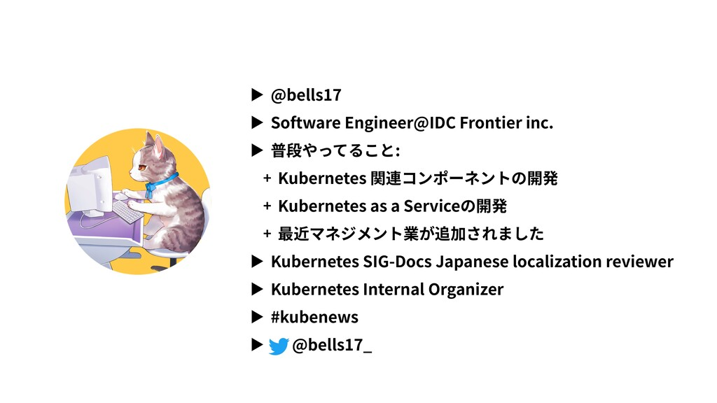 ▶ @bells17 ▶ Software Engineer@IDC Frontier inc...