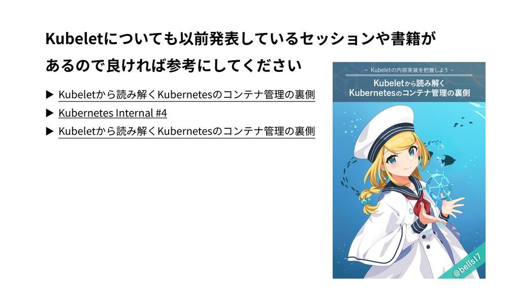 ▶ Kubeletから読み解くKubernetesのコンテナ管理の裏側 ▶ Kubernete...