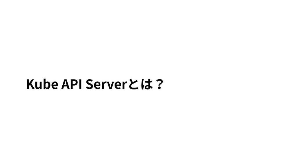 Kube API Serverとは?