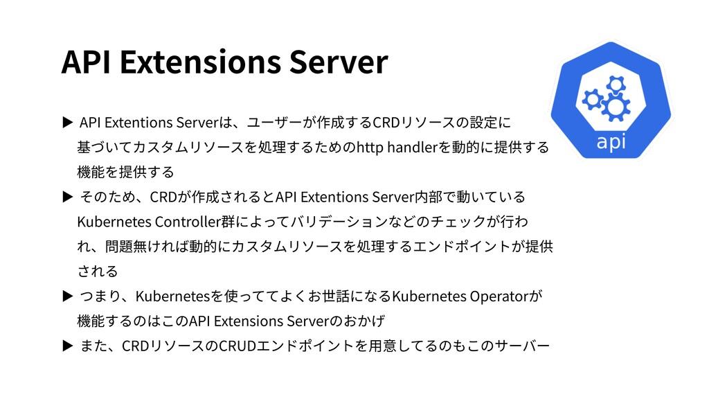 API Extensions Server ▶ API Extentions Serverは、...
