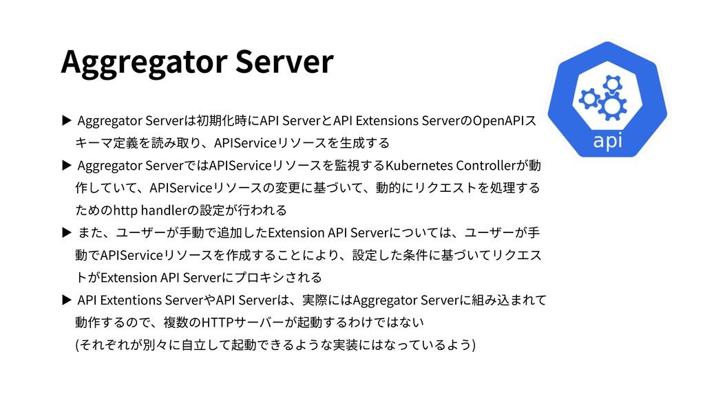 Aggregator Server ▶ Aggregator Serverは初期化時にAPI ...