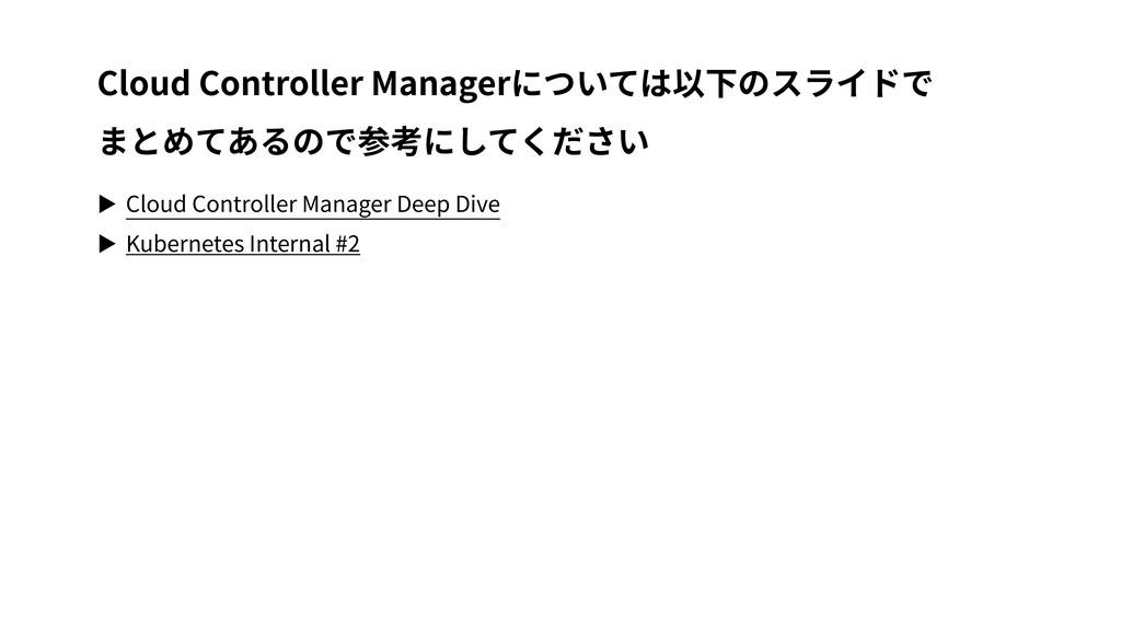 ▶ Cloud Controller Manager Deep Dive ▶ Kubernet...