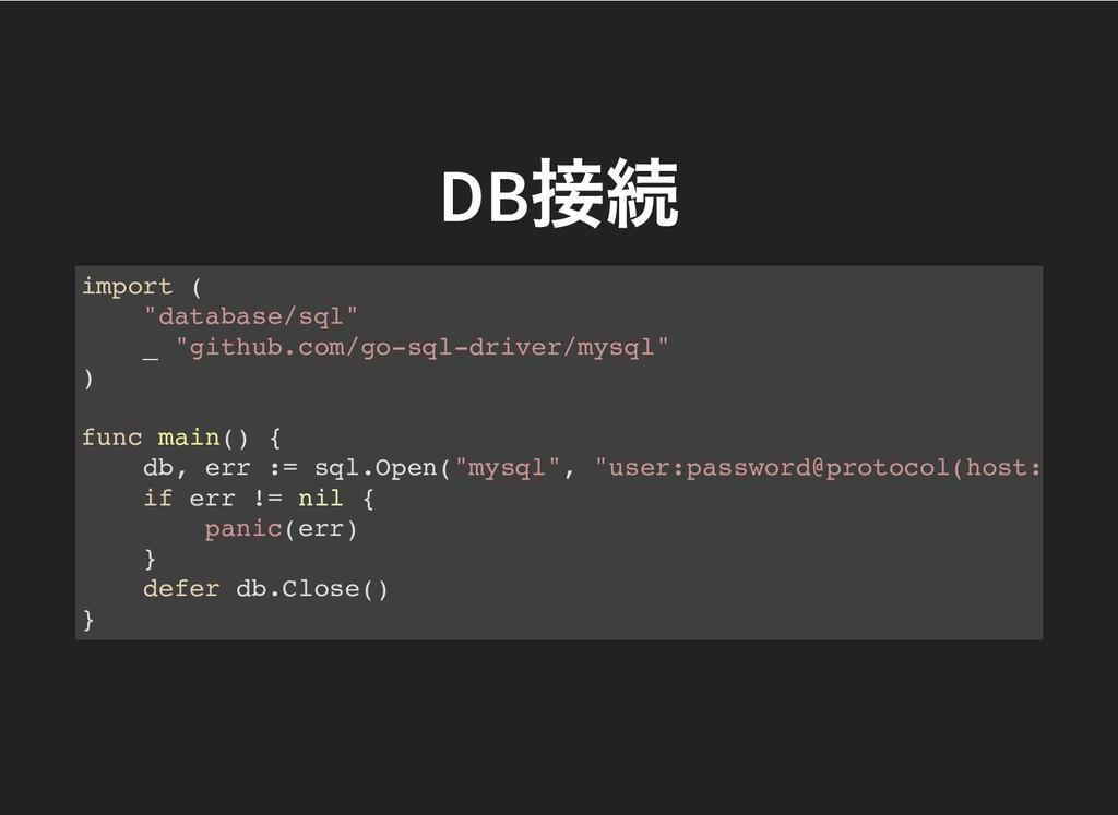 "DB 接続 DB 接続 import ( ""database/sql"" _ ""github.c..."