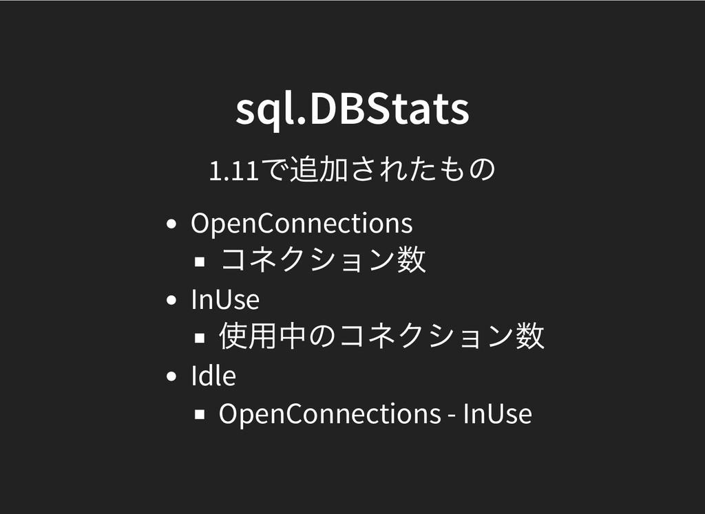 sql.DBStats sql.DBStats 1.11 で追加されたもの OpenConne...