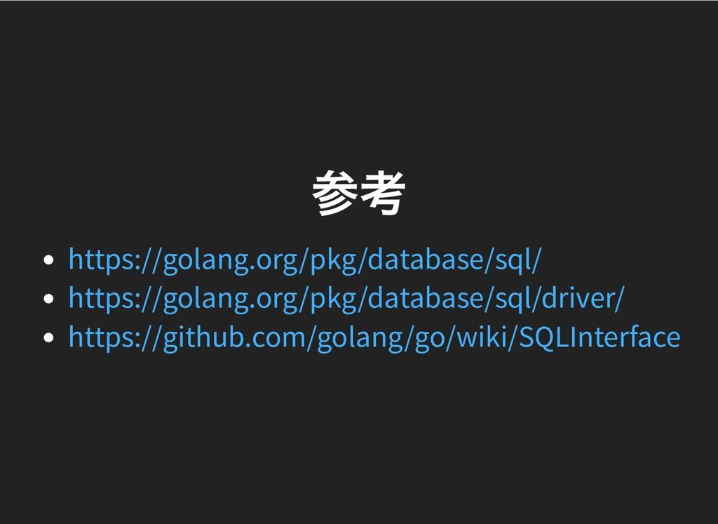 参考 参考 https://golang.org/pkg/database/sql/ http...