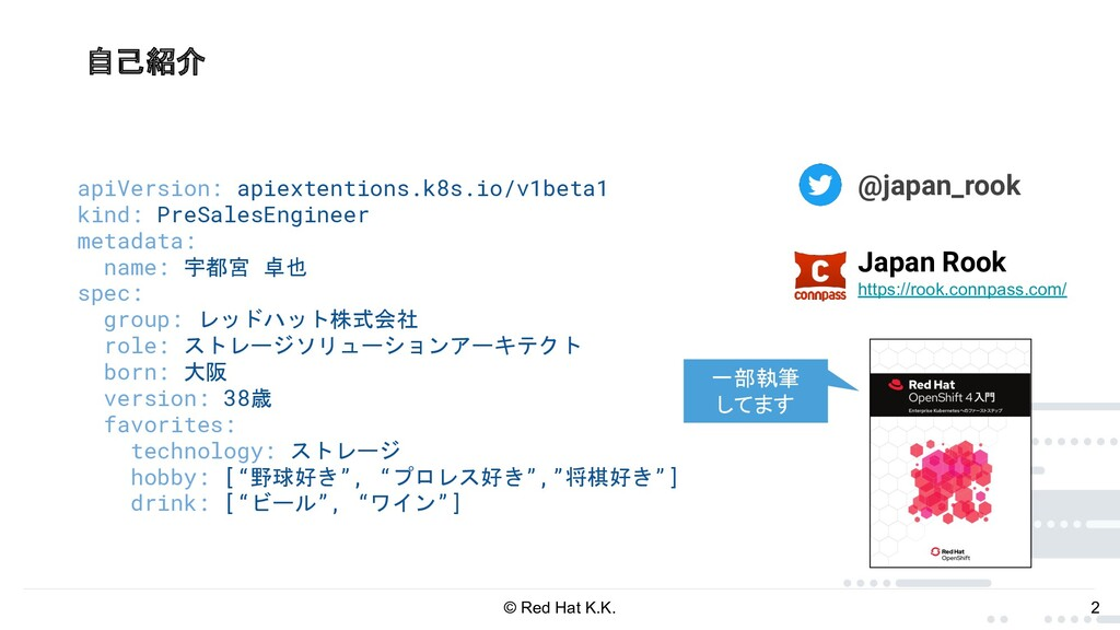 2 © Red Hat K.K. 自己紹介 apiVersion: apiextentions...