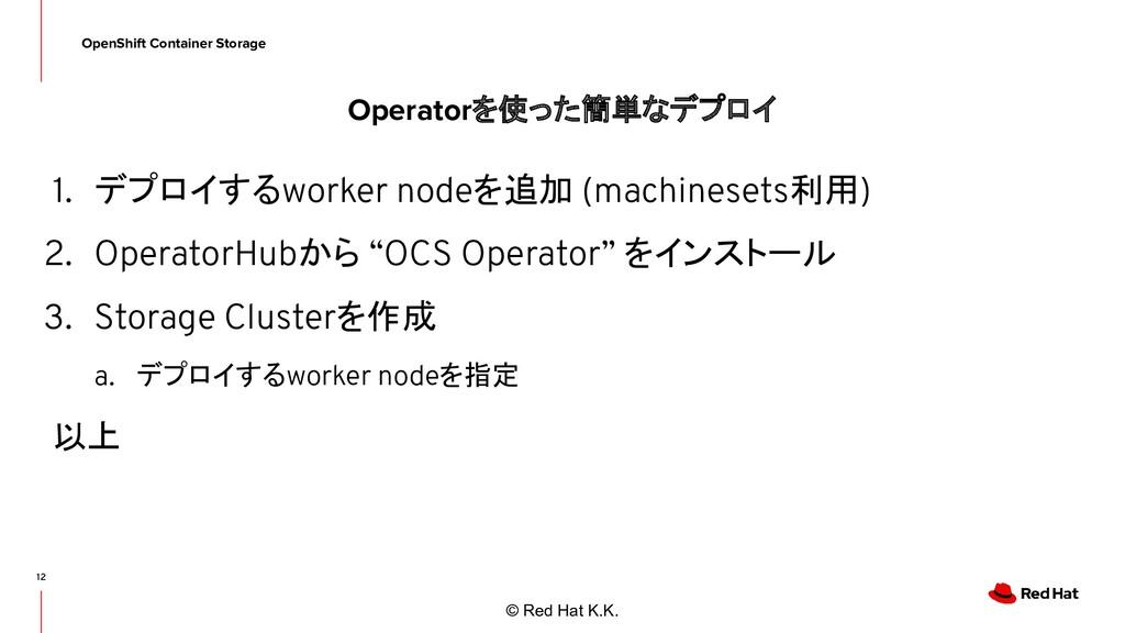 © Red Hat K.K. Operatorを使った簡単なデプロイ 1. デプロイするwor...