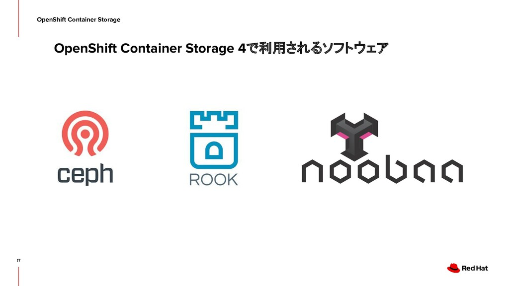 OpenShift Container Storage 4で利用されるソフトウェア 17 Op...