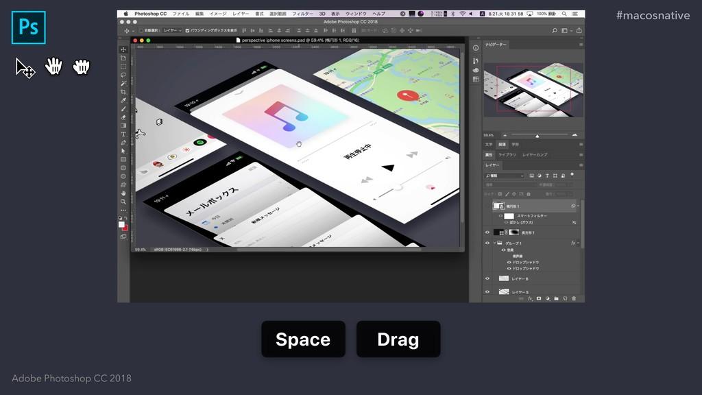 Adobe Photoshop CC 2018 #macosnative Space Drag