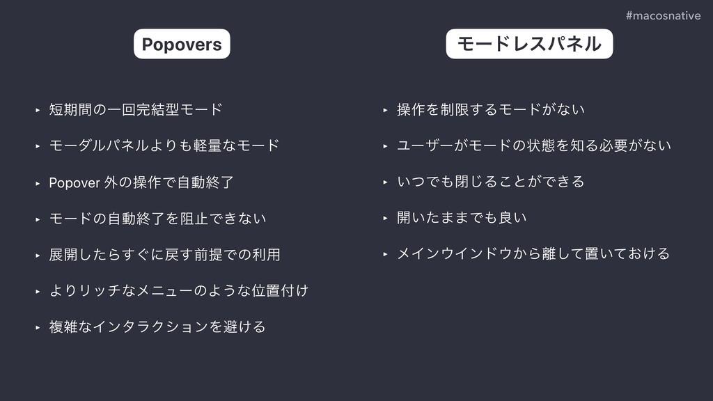 ‣ ظؒͷҰճ݁ܕϞʔυ ‣ ϞʔμϧύωϧΑΓܰྔͳϞʔυ ‣ Popover ֎ͷૢ...