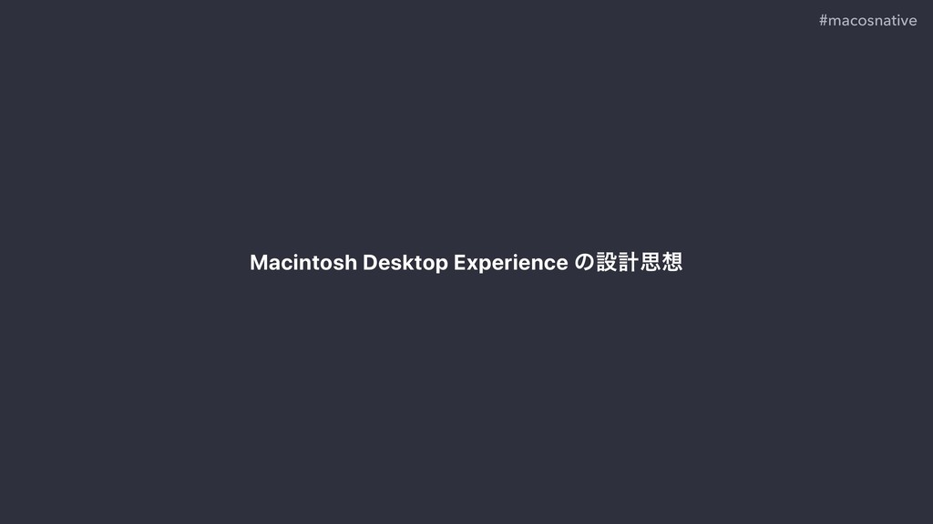 Macintosh Desktop Experience ͷઃܭࢥ #macosnative