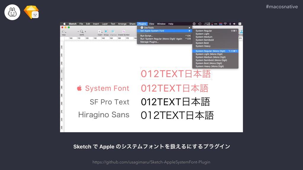 https://github.com/usagimaru/Sketch-AppleSystem...