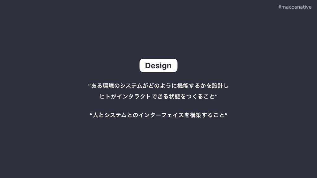 "#macosnative Design ""͋ΔڥͷγεςϜ͕ͲͷΑ͏ʹػ͢Δ͔Λઃܭ͠ ώ..."