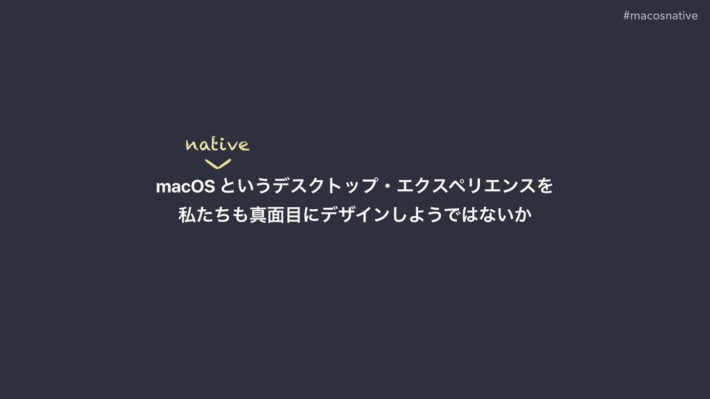 #macosnative macOS ͱ͍͏σεΫτοϓɾΤΫεϖϦΤϯεΛ ࢲͨͪਅ໘ʹ...