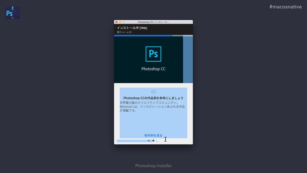 Photoshop Installer #macosnative
