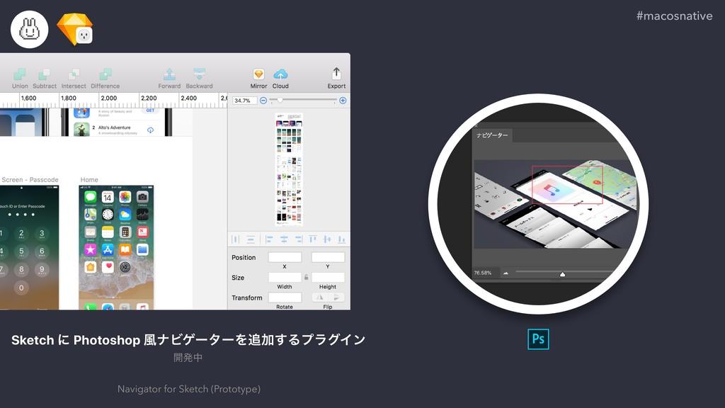 Navigator for Sketch (Prototype) #macosnative ։...