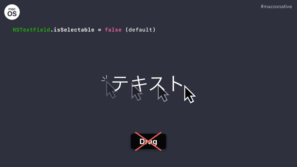 ςΩετ #macosnative mac OS Drag NSTextField.isSel...