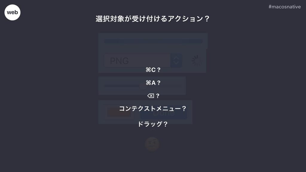 ߲ ߲ ߲ ߲ … PNG Done # બର͕ड͚͚ΔΞΫγϣϯʁ #maco...