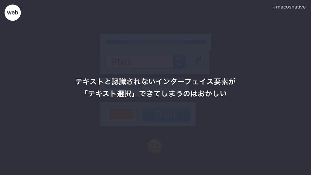 PNG Done # ςΩετͱࣝ͞Εͳ͍ΠϯλʔϑΣΠεཁૉ͕ ňςΩετબʯͰ͖ͯ͠·...