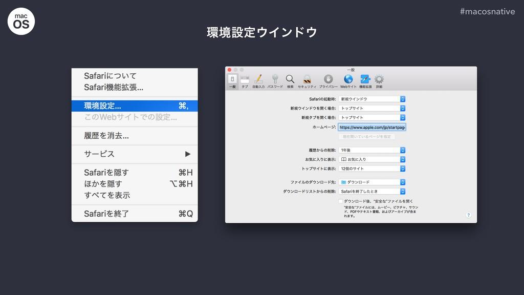 ڥઃఆΠϯυ #macosnative mac OS