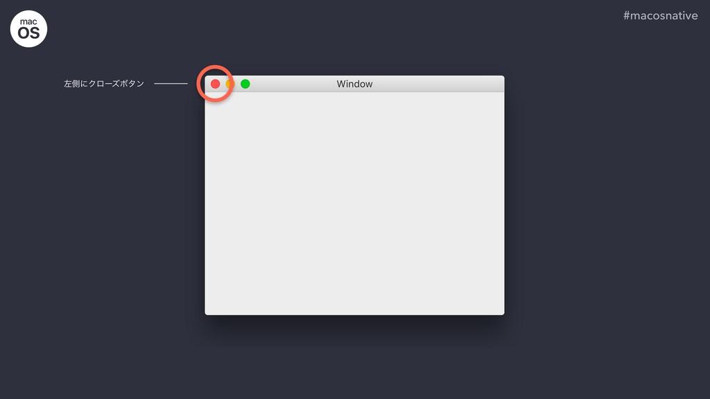 #macosnative Window ࠨଆʹΫϩʔζϘλϯ mac OS