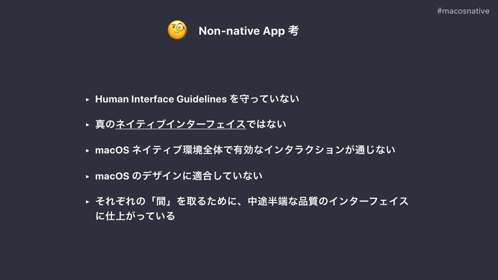 ‣ Human Interface Guidelines Λक͍ͬͯͳ͍ ‣ ਅͷωΠςΟϒΠ...