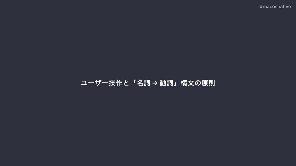 Ϣʔβʔૢ࡞ͱʮ໊ࢺ → ಈࢺʯߏจͷݪଇ #macosnative