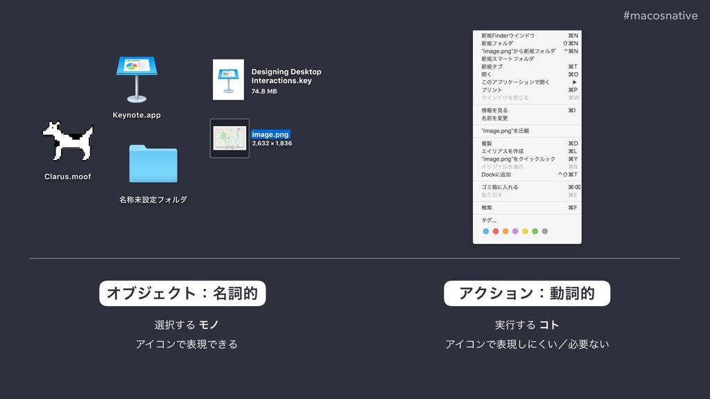 #macosnative Designing Desktop Interactions.key...
