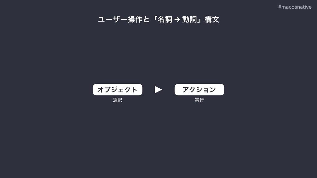 Ϣʔβʔૢ࡞ͱʮ໊ࢺ → ಈࢺʯߏจ #macosnative ΦϒδΣΫτ ΞΫγϣϯ ࣮ߦ...