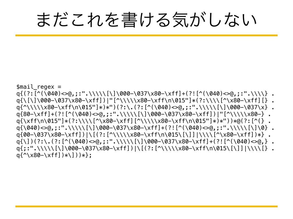 ·ͩ͜ΕΛॻ͚Δؾ͕͠ͳ͍ $mail_regex = q{(?:[^(\040)<>@,;:...