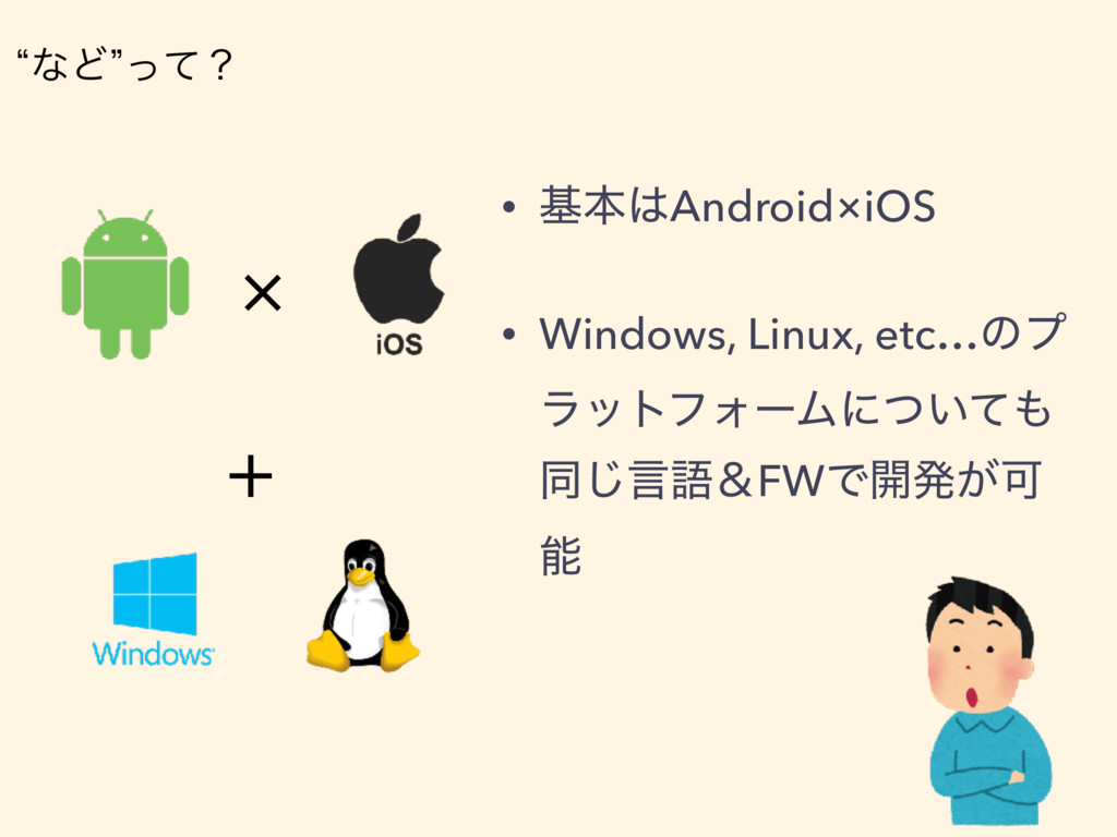 lͳͲzͬͯʁ º  • جຊ͸Android×iOS • Windows, Linux, ...