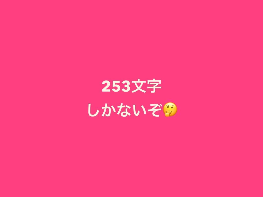 253จ ͔͠ͳ͍ͧ