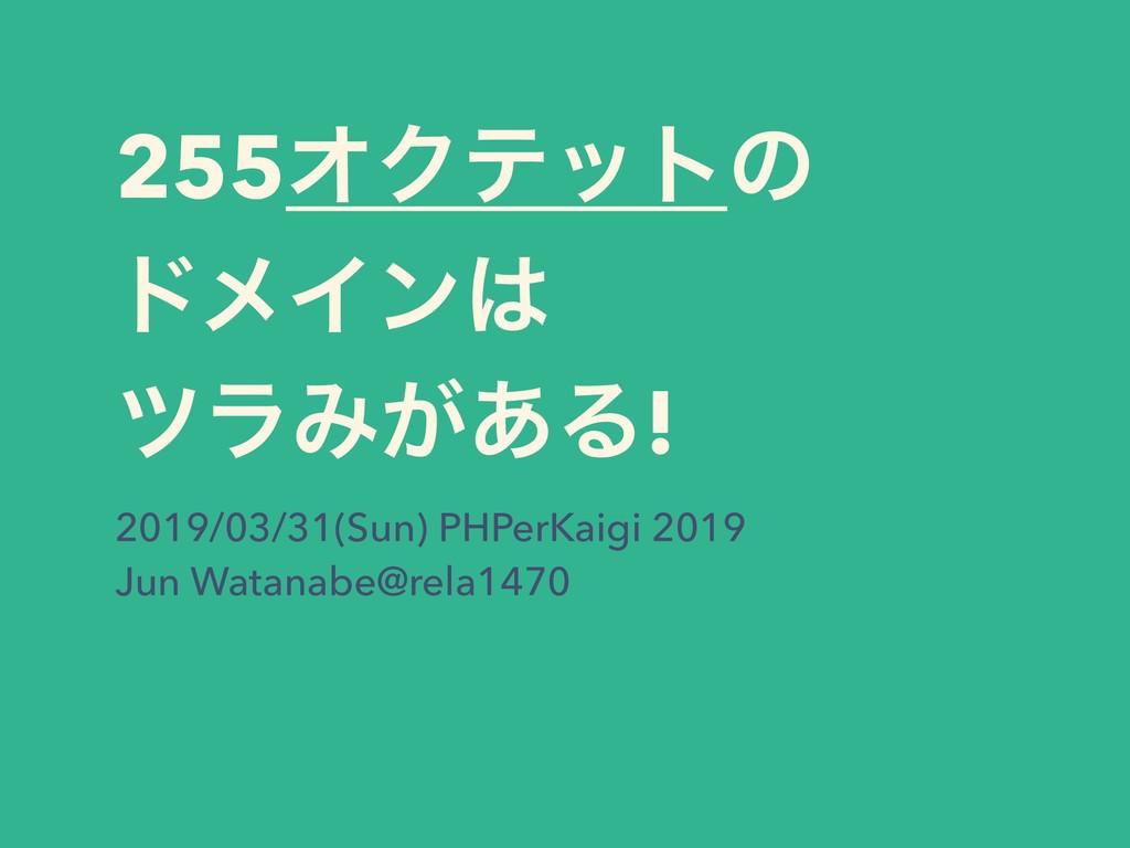 255ΦΫςοτͷ υϝΠϯ πϥΈ͕͋Δ! 2019/03/31(Sun) PHPerKa...