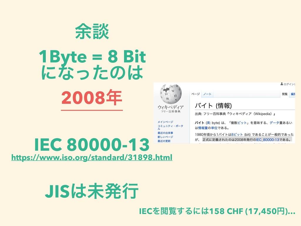 ༨ஊ 1Byte = 8 Bit ʹͳͬͨͷ 2008 IEC 80000-13 htt...