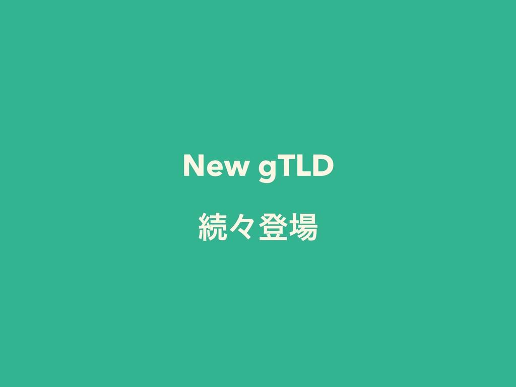 New gTLD ଓʑొ