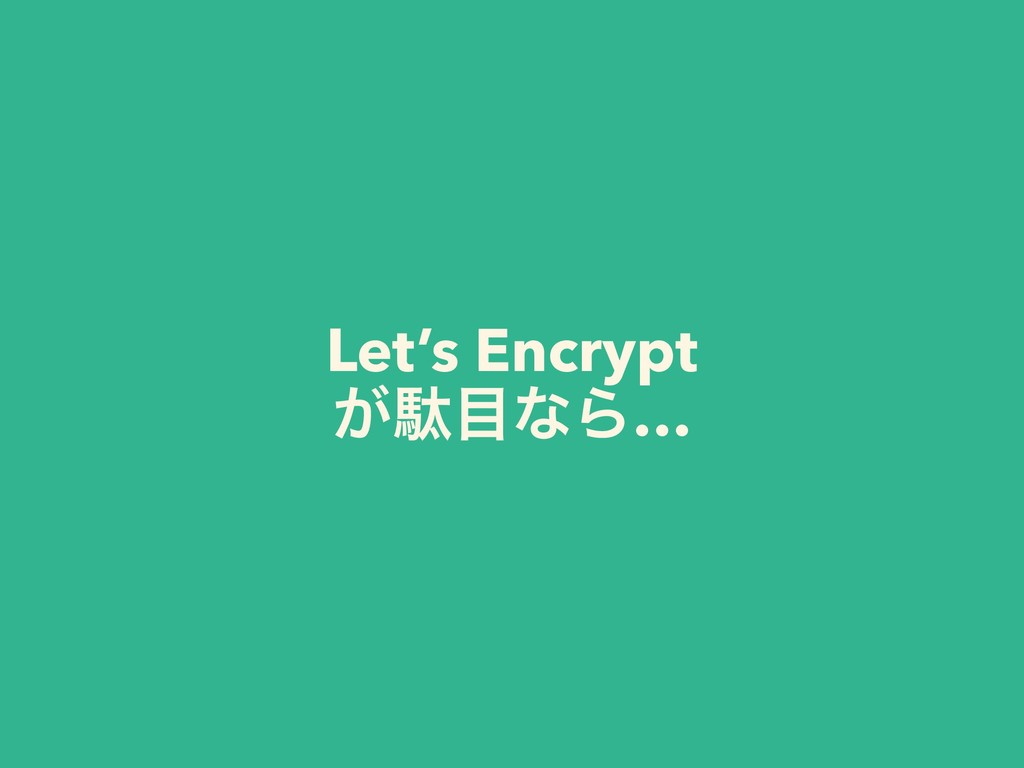 Let's Encrypt ͕ବͳΒ…