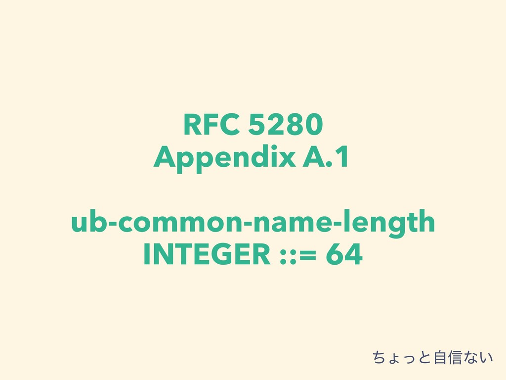 RFC 5280 Appendix A.1 ub-common-name-length INT...