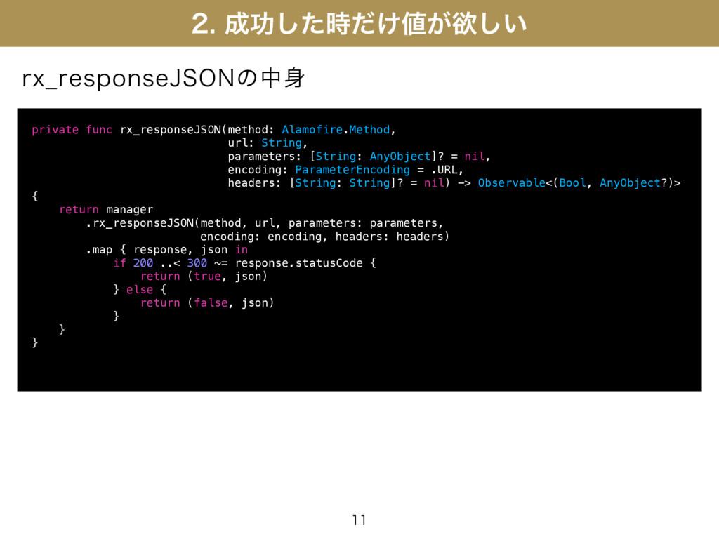 ޭ͚͕ͨͩ͠ཉ͍͠ private func rx_responseJSON...