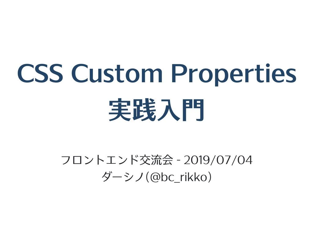 CSS Custom Properties 実践⼊⾨ フロントエンド交流会 - 2019/07...