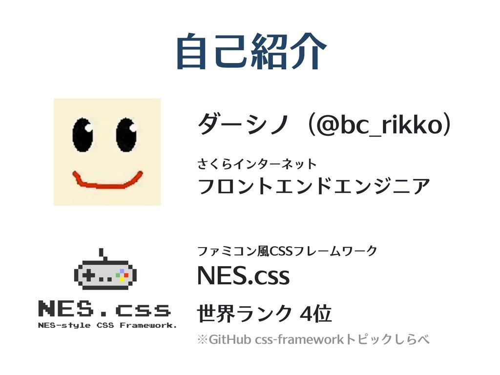 ⾃⼰紹介 ダーシノ(@bc_rikko) さくらインターネット フロントエンドエンジニア ファ...