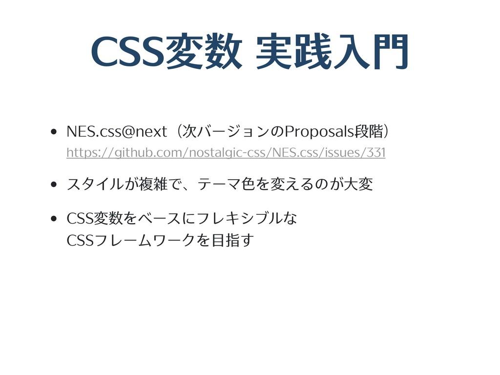 CSS変数 実践⼊⾨ • NES.css@next(次バージョンのProposals段階) ...