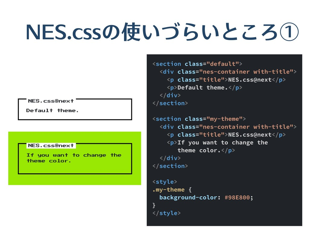 """NES.cssの使いづらいところ① <section class=""""default""""> <di..."""