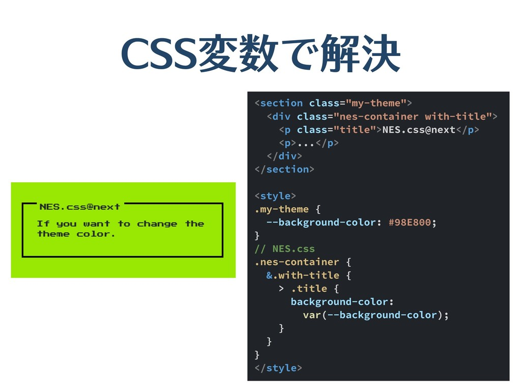 """CSS変数で解決 <section class=""""my-theme""""> <div class=..."""